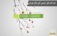 حل المسائل شیمی آلی مک موری