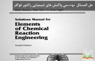 حل المسائل مهندسی واکنش های شیمیایی راکتور فوگلر