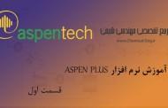 آموزش ASPEN