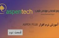 آموزش ASPEN قسمت دوم