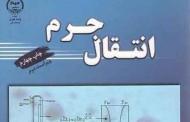 جزوه درس انتقال جرم بهمن یار