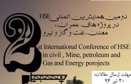 دومين همايش بين المللي HSE در پروژه هاي عمراني، معدن، نفت ،گاز و نيرو