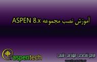 آموزش نصب aspen 8