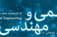یافته های نوین پژوهشی در شیمی و مهندسی شیمی