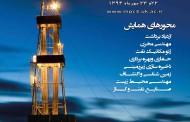 سومین همایش ملی نفت و گاز ایران و صنایع وابسته