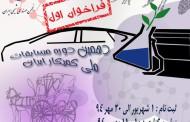 دهمین دوره مسابقات ملی کمیکار ایران