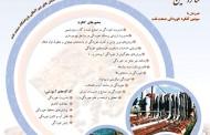 شانزدهمین کنگره ملی خوردگی ایران