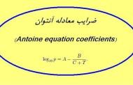 ضرایب معادله آنتوان