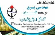 اولین همایش ملی مهندسی برق در صنعت نفت، گاز و پتروشیمی