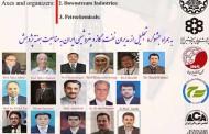 سومین کنفرانس بین المللی نفت، گاز و پتروشیمی