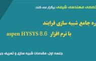 دوره مجازی HYSYS(جلسه اول):مقدمات شبیه سازی و تعریف جریان