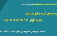دوره مجازی HYSYS(جلسه دوم): پمپ- کمپرسور-هیتر-کولر-عملگر adjust