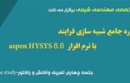 دوره مجازی HYSYS(جلسه چهارم): تعریف واکنش و راکتور-case study