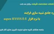 دوره مجازی HYSYS(جلسه هشتم): شبیه سازی فرایند شیرین سازی گاز طبیعی