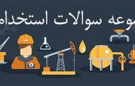 سوالات استخدامی نفت، گاز و پتروشیمی و مصاحبه استخدامی