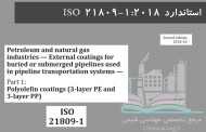 استاندارد ISO 21809-1:2018
