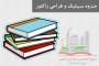 دوره پیشرفته آموزش ایمنی، بهداشت و محیط زیست(HSE)