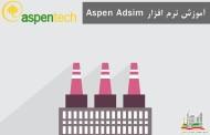 آموزش نرم افزار Aspen Adsim