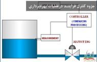 کنترل فرآیند در عملیات بهره برداری