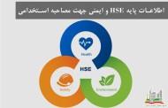 اطلاعات پایه HSE و ایمنی جهت مصاحبه استخدامی