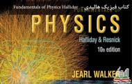 کتاب فیزیک هالیدی و حل المسائل