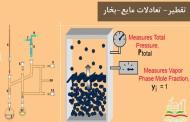 تعادلات بخار-مایع