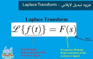 جزوه تبدیل لاپلاس