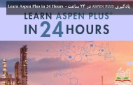 یادگیری ASPEN PLUS در 24 ساعت- Learn Aspen Plus in 24 Hours