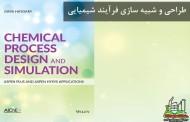 طراحی و شبیه سازی فرآیند شیمیایی-Chemical Process Design and Simulation