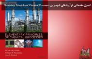 اصول مقدماتی فرآیندهای شیمیایی -Elementary Principles of Chemical Processes