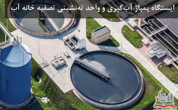 ایستگاه پمپاژ آبگیری و واحد ته نشینی تصفیه خانه آب