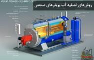 روشهای تصفیه آب بویلر