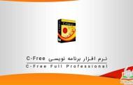 دانلود نرم افزار C-free نسخه قابل حمل