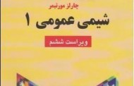 کتاب شیمی عمومی 1 مورتیمر