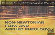 دانلود کتاب سیالات غیر نیوتونی (Non-newtonian Flow and Applied Rheology1 (J.F