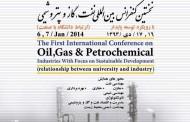 نخستين كنفرانس بين المللي نفت، گاز و پتروشيمي با رويكرد توسعه پايدار (ارتباط دانشگاه با صنعت)
