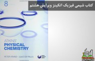 کتاب شیمی فیزیک اتکینز (Physical Chemistry-8th Edition (Peter Atkins