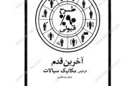 کتاب مکانیک سیالات پارسه دکتر طاهری