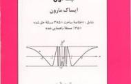 دانلود نمونه سوالات ریاضی 1  +  سوالات امتحان دانشگاه علم و صنعت ایران