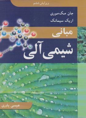 دانلود کتاب شیمی آلی مک موری