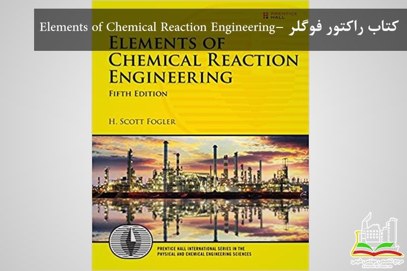 دانلود کتاب راکتور فوگلر -Elements of Chemical Reaction Engineering