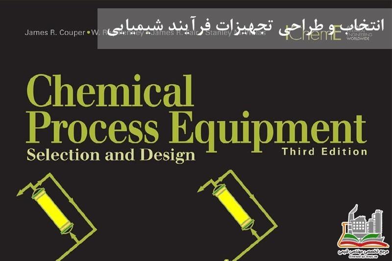 انتخاب و طراحی تجهیزات فرآیند شیمیایی- Chemical Process Equipment: Selection and Design