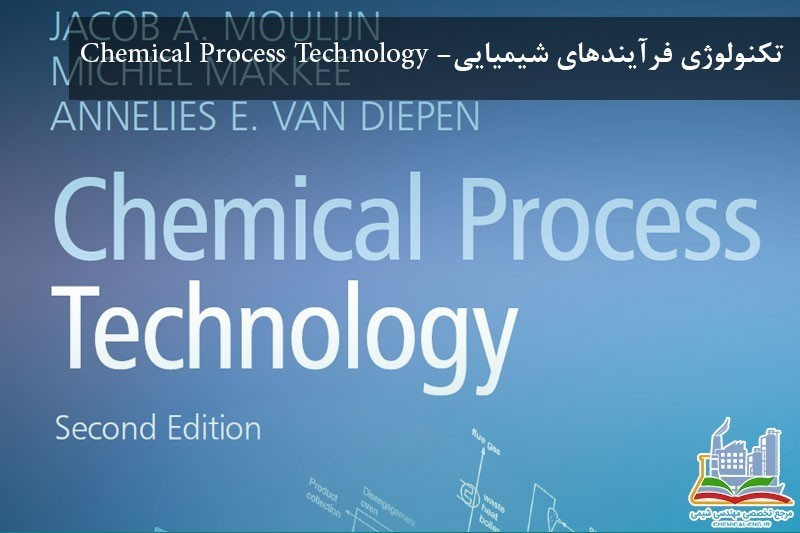 تکنولوژی فرآیندهای شیمیایی (Chemical process technology)