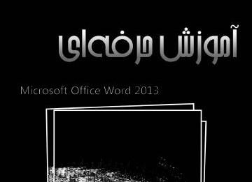 آموزش حرفه ای Microsoft Office Word 2013