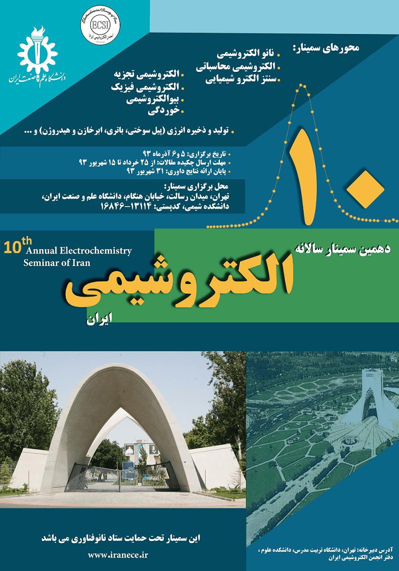 دهمين سمينار سالانه الكترو شيمي ایران
