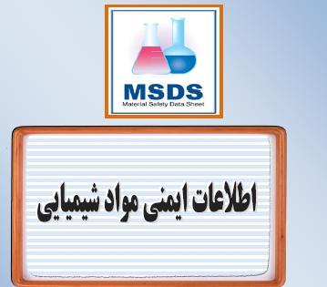فهرست برگه اطلاعات ايمني مواد (MSDS) واحدهاي PE & PP