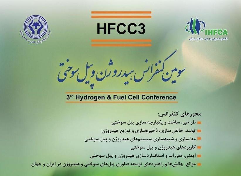 سومین کنفرانس هیدروژن و پیل سوختی