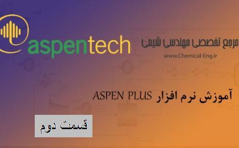 آموزش ASPEN (قسمت دوم)
