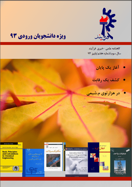 انتشار ویژه نامه دانشجویان جدید الورود 1393