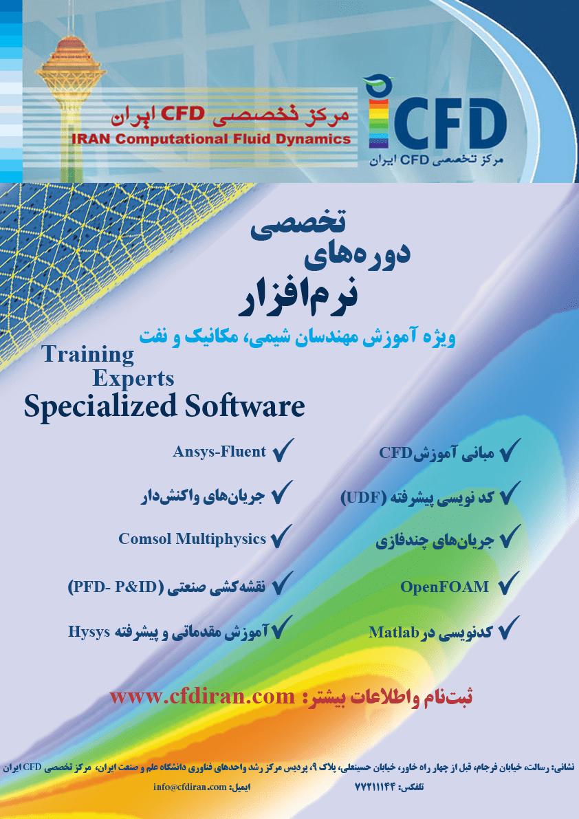کارگاه آموزشی CFD